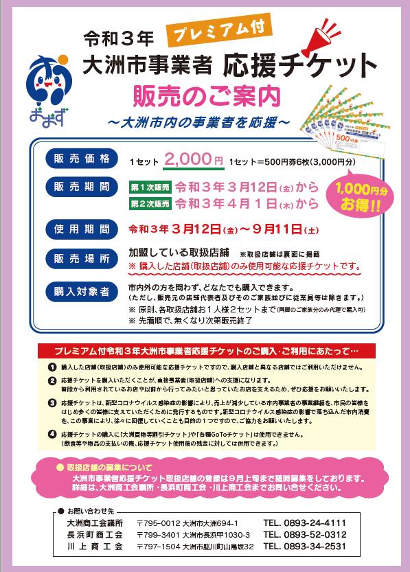【プレミアム付大洲市事業者応援チケット】