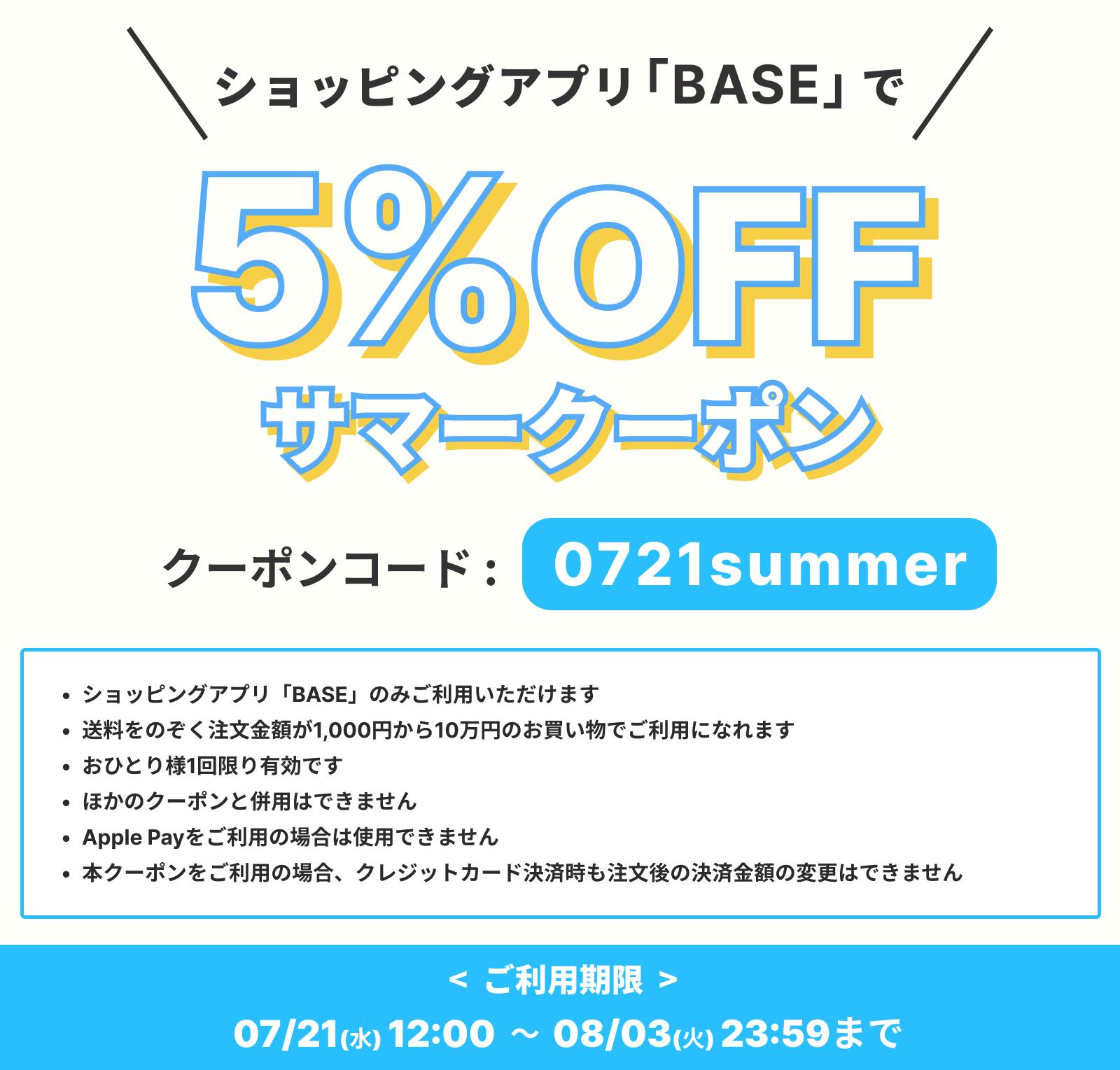「BASE」サマークーポンキャンペーン!5%OFFクーポンをプレゼント